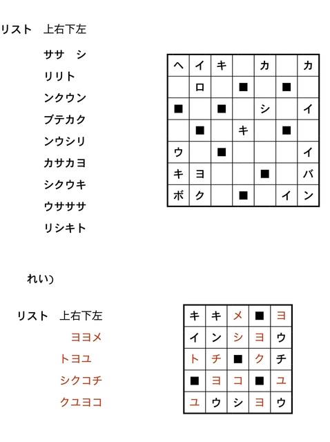 200  黒マス周囲詰めクロス.jpg
