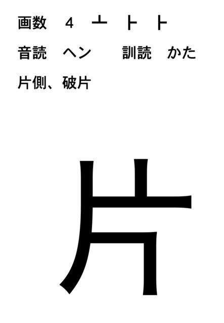 200 交点漢字パズル答え.jpg