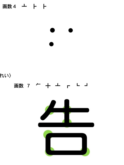 200 交点漢字パズルjpeg.jpg