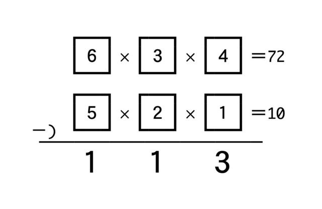 34  積分解引き算式答え.jpg