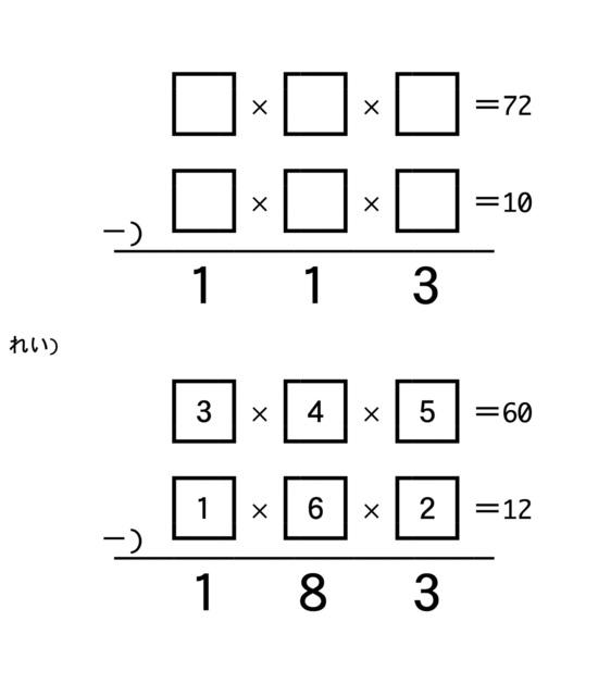 34  積分解引き算式jpeg.jpg
