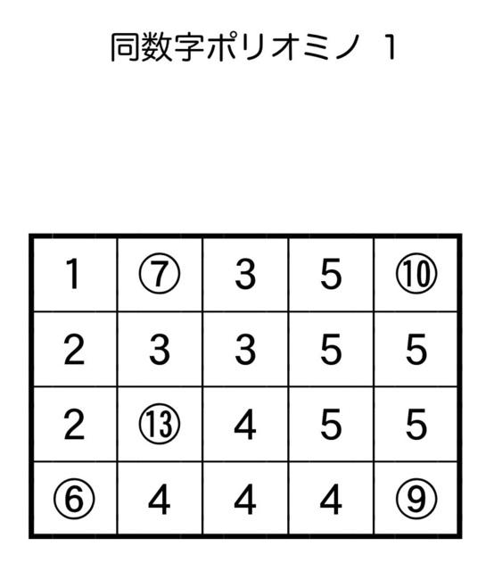 同数字ポリオミノ 1の答え.jpg
