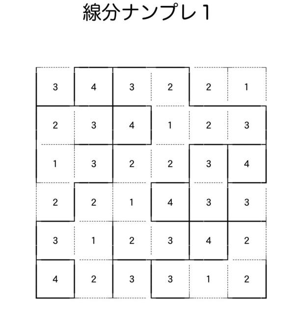 線 分ナン プ  レ 答え.jpg
