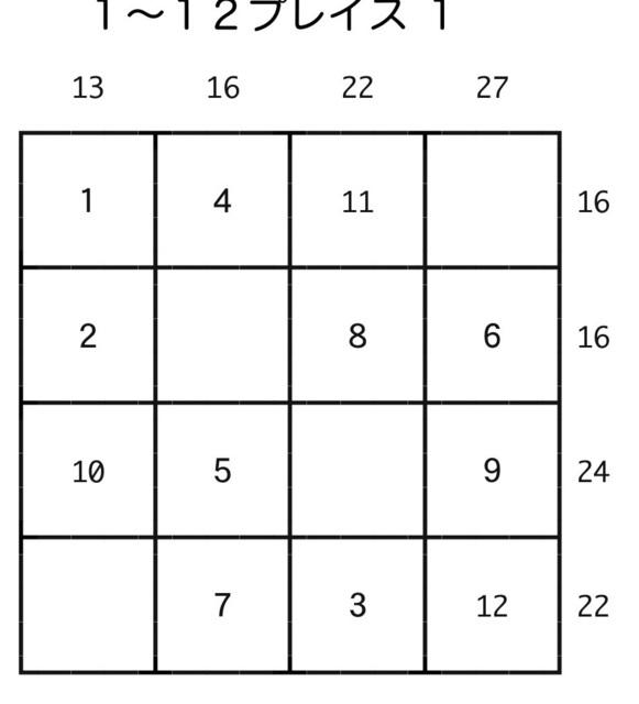 1〜12プレイス答え.jpg